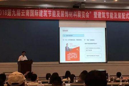 2018云南建博会开幕 海阳